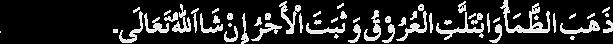 """Dzahaba azh-zhama'u wa ibtallatil-'uruqu wa tsabatal-ajru insya Allahu ta'ala.     """"Dahaga telah pergi, urat-urat telah basah, dan pahala telah ditetapkan, insya Allah."""" [2]"""